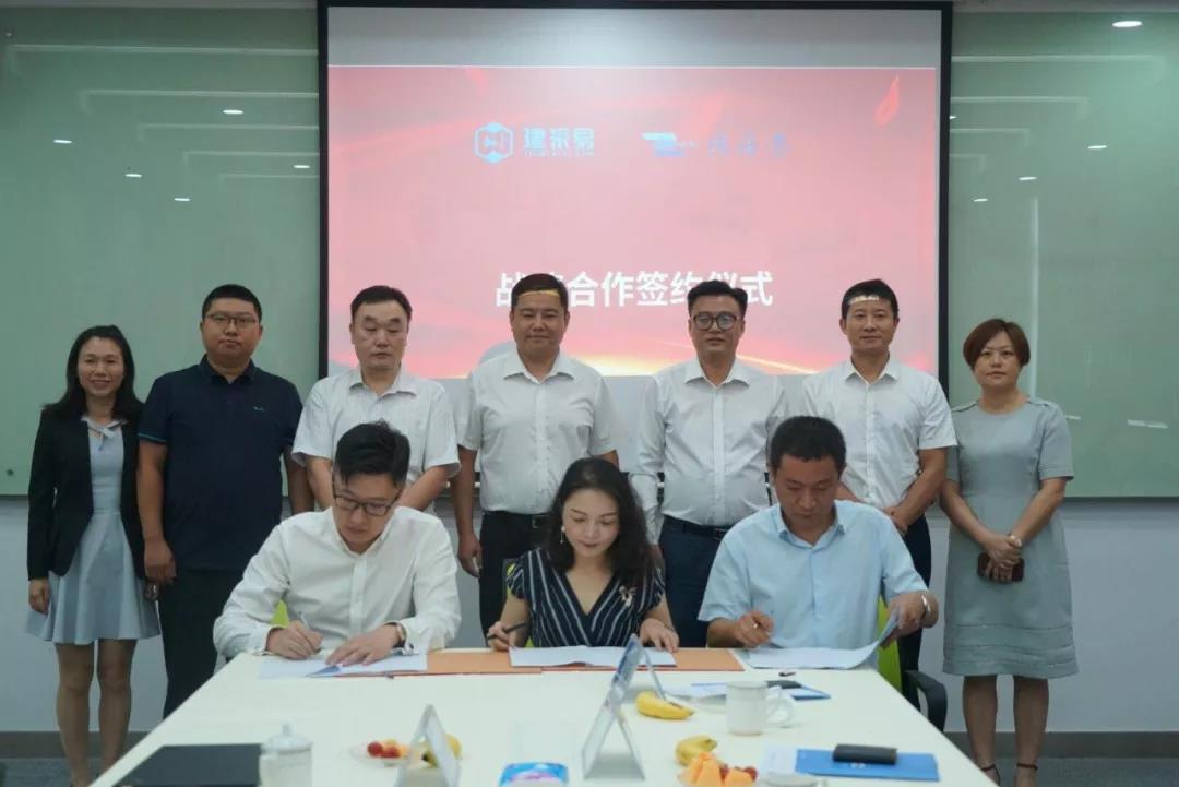 热讯 | 广东建采网与珠海港集团举行战略合作签约仪式