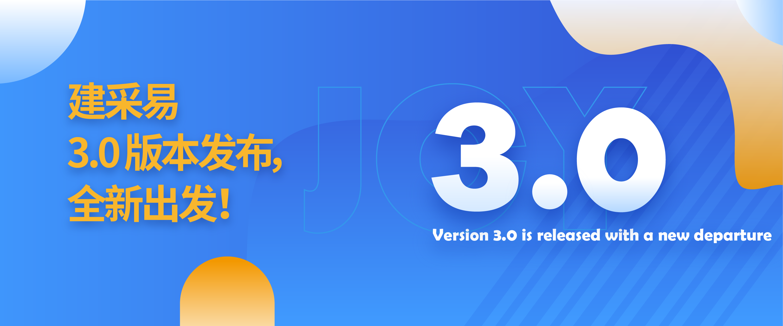 建采网3.0版本发布,全新出发!