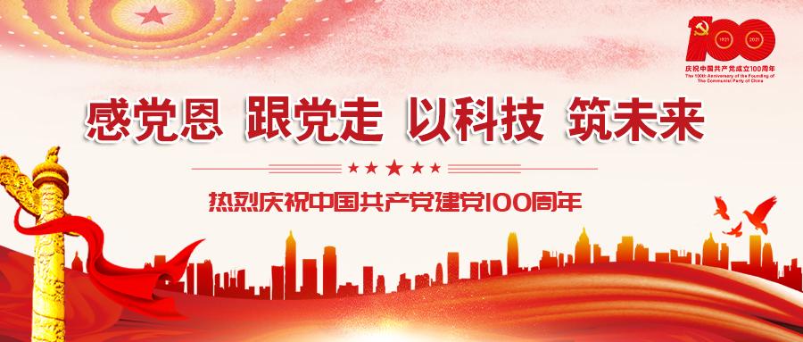 红色之旅|传承红色基因,庆祝建党百年