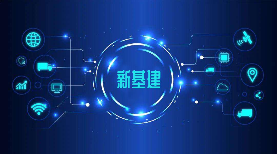 5.9万亿的新基建项目推动广东工业信息化进程