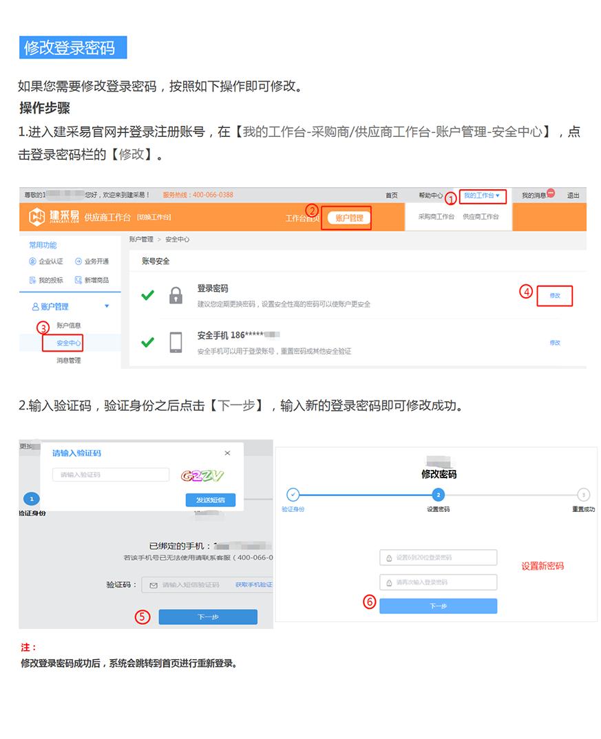 修改登录密码.png