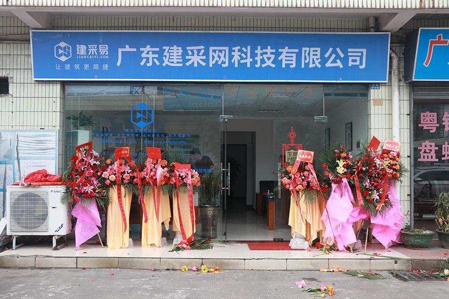 热烈祝贺建采易广州分部开业大吉